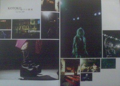 KOTOKO - Glass no Kaze Tour 2005